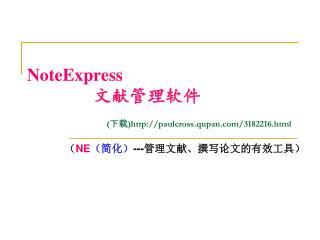 NoteExpress 文献管理软件 ( 下载 )paulcross.qupan/3182216.html