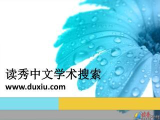 读秀中文学术搜索 duxiu