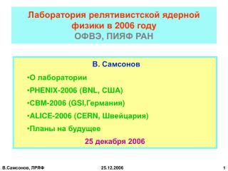 Лаборатория релятивистской ядерной физики в 200 6  году ОФВЭ, ПИЯФ РАН
