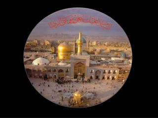 Imam Ali Raza (A.S.)