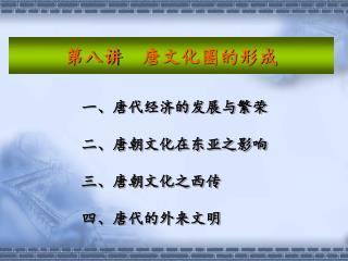 第八讲  唐文化圈的形成