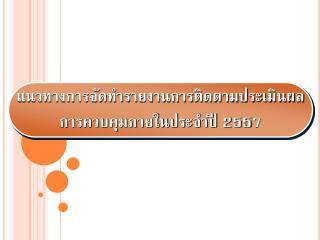แนวทางการจัดทำรายงานการติดตามประเมินผล การควบคุมภายในประจำปี 255 7