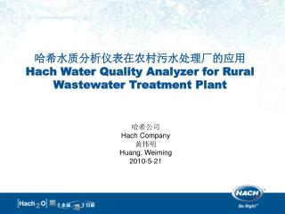 哈希水质分析仪表在农村污水处理厂的应用 Hach Water Quality Analyzer for Rural Wastewater Treatment Plant