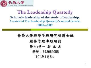 長榮大學經營管理研究所博士班 經營管理專題研討 學生 : 博一 郭 正 忠 學號: R78062055 101 年 1 月 5 日