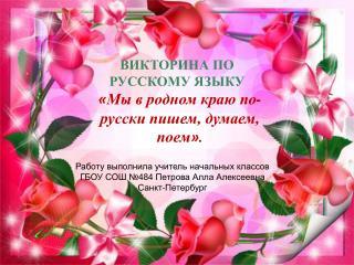 Работу выполнила учитель начальных классов ГБОУ СОШ №484 Петрова Алла Алексеевна Санкт-Петербург
