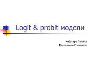 Logit & probit  модели