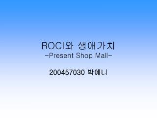 ROCI ? ???? -Present Shop Mall-