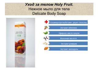 Уход за телом Holy Fruit.  Нежное мыло для тела Delicate Body Soap