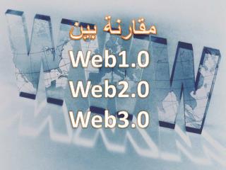مقارنة بين Web1.0 Web2.0 Web3.0