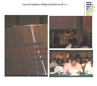 ภาพการประชุมสัมมนา  PMQA  สำนักชลประทานที่  5 , 6