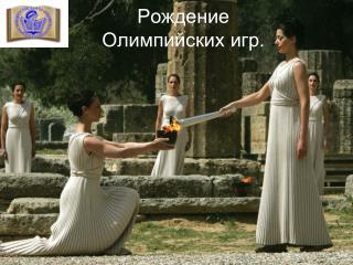 Рождение Олимпийских игр.