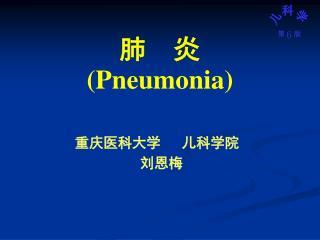肺  炎 (P neumonia)
