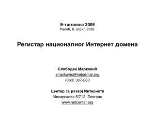 Е-трговина 2006 Палић, 6. април 2006. Регистар националног Интернет домена