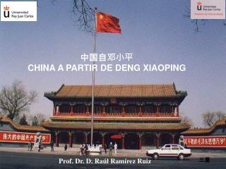 中国自邓小平 CHINA A PARTIR DE DENG XIAOPING
