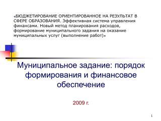 Муниципальное задание: порядок формирования и финансовое обеспечение 2009 г.