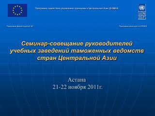 Программа содействия управлению границами в Центральной Азии (Б OM К A )