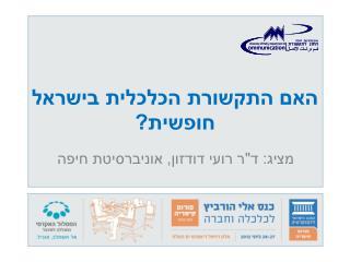 האם התקשורת הכלכלית בישראל חופשית?