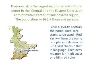 On the arms and a flag of Krasnoyarsk the lion , it is a symbol of Krasnoyarsk.