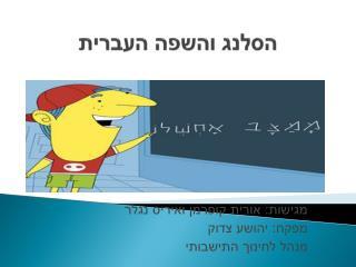הסלנג והשפה העברית