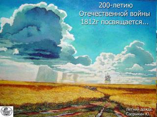 200-летию Отечественной войны 1812г посвящается...