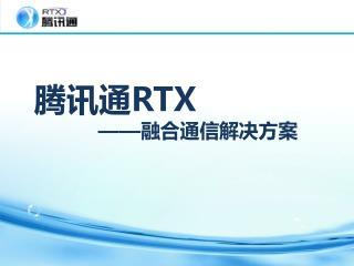 腾讯通 RTX            —— 融合通信解决方案
