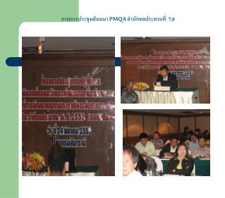 ภาพการประชุมสัมมนา  PMQA  สำนักชลประทานที่  7,8