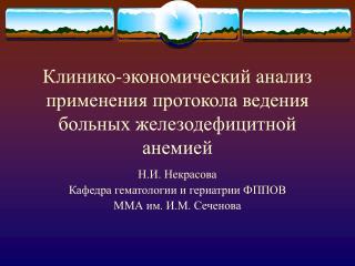 Клинико-экономический анализ применения протокола ведения больных железодефицитной анемией