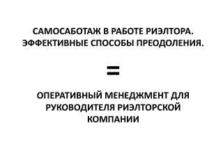 САМОСАБОТАЖ В РАБОТЕ РИЭЛТОРА. ЭФФЕКТИВНЫЕ СПОСОБЫ ПРЕОДОЛЕНИЯ. =