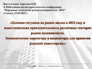 «АН САВВА»     Москва, ул.  1 -я Тверская-Ямская, д. 6