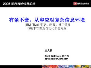 ??? Tivoli Software,  ??? dpwang@cn.ibm