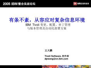 王大鹏 Tivoli Software,  软件部 dpwang@cn.ibm