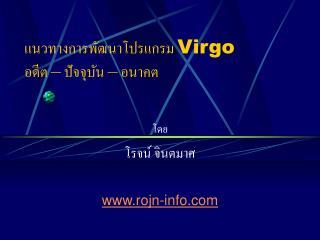 แนวทางการพัฒนาโปรแกรม  Virgo อดีต  –  ปัจจุบัน  –  อนาคต