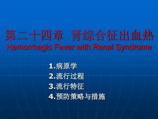 第二十四章  肾综合征出血热 Hemorrhagic Fever with Renal Syndrome