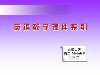 北师大版 高二  Module 8 Unit 23