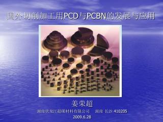 国外切削加工用 PCD 与 PCBN 的发展与应用