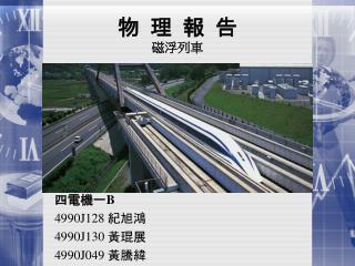 物  理  報  告 磁浮列車