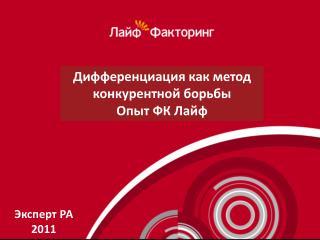 Дифференциация как метод конкурентной борьбы  Опыт ФК Лайф