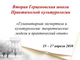 Вторая Герценовская школа Практической культурологии