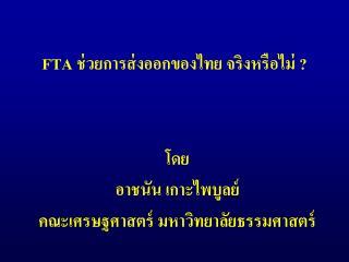 FTA  ช่วยการส่งออกของไทย จริงหรือไม่  ?