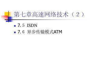 第七章高速网络技术(2)