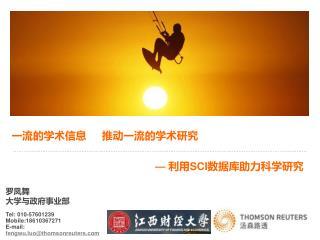 罗凤舞 大学与政府事业部 Tel: 010-57601239 Mobile:18610367271 E-mail:  fengwu.luo@thomsonreuters