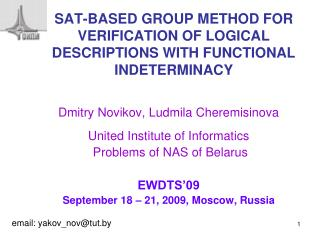 SAT-Based Group Method for Verification of Logical Descriptions with Functional Indeterminacy