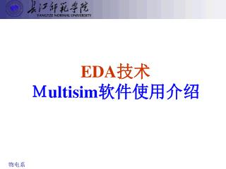 EDA 技术 M ultisim 软件使用介绍