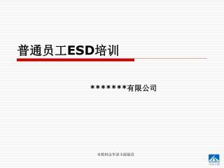 普通员工 ESD 培训