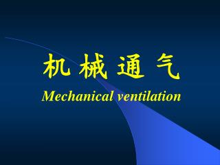 机 械 通 气 Mechanical ventilation