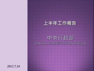 中央行政部 Central Administration Division