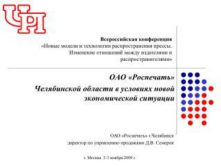ОАО «Роспечать»  Челябинской области в условиях новой экономической ситуации