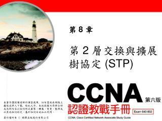 第  2  層交換與擴展樹協定  (STP)