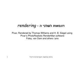 דוגמאות לשלבי ה - rendering
