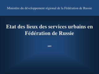 Ministère du développement régional de la Fédération de Russie